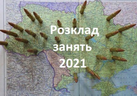 Стат 2021