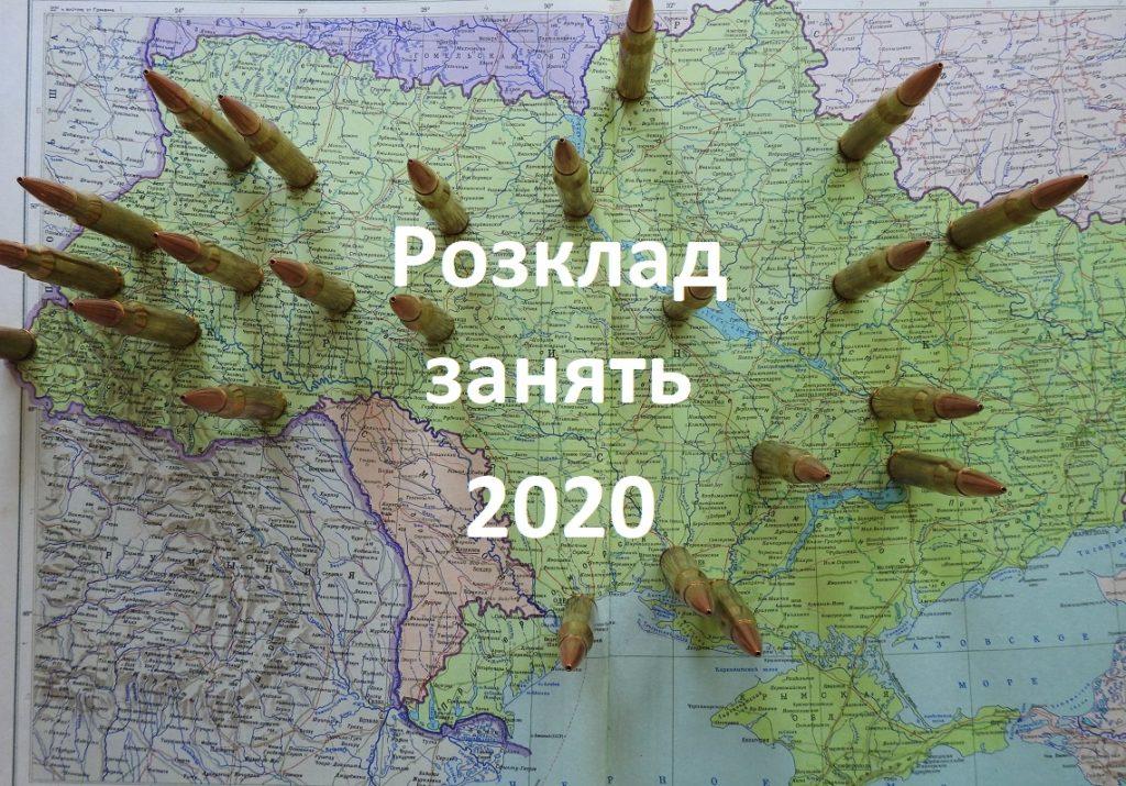 розклад занять 2020 (25%)
